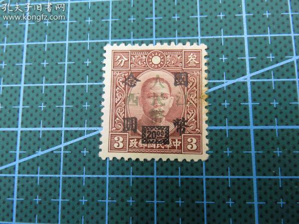"On August 5, 1949, Sun Yat-sen stamp of Jiangxi Post Bureau Nanchang was stamped with ""Jiangxi Renminbi"" stamp"