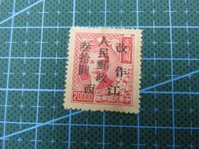 "On June 20, 1949, Sun Yat-sen stamp of Jiangxi Post Administration Bureau Nanchang was stamped with ""Jiangxi People's Post changed to three rounds"" stamp"