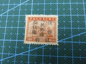 "On June 20, 1949, Sun Yat-sen stamp of Jiangxi Post Administration Bureau Nanchang was stamped with ""Jiangxi People's Post changed to Wu Shiyuan"" stamp"