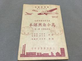 July 5th edition of the Republic of China, printed by Zhonghua Bookstore, Hua Rucheng, Huaxiang School, Wei Xiyu, Xu Tianyou, Sun Bocai, and Mi Zanzhi, edited by the Ministry of Education, approved by the Ministry of Education, preliminary revision, revised curriculum standards, high and small nature textbooks, and the first volume for autumn business