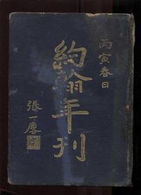 "0101 Hardcover ""Annual (St. John)"" Published by St. John's University, 1926"