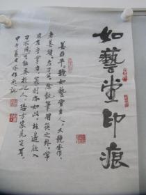 中国书画家协会会员姜亚平 篆刻书法一幅 15枚 尺寸137/34厘米图片