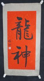 kw85i12 文化部特約為薩馬蘭奇書寫作品,著名裝幀設計家、書法家、藝術評論家——鹿耀世 書法作品《龍神》一幅,紙本托片,尺寸約81*40厘米,鈐?。郝挂烙?!