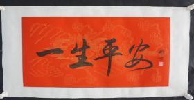 kw85i08 文化部特約為薩馬蘭奇書寫作品,著名裝幀設計家、書法家、藝術評論家——鹿耀世 書法作品《一生平安》一幅,紙本托片,尺寸約90*44厘米,鈐?。郝挂烙?!