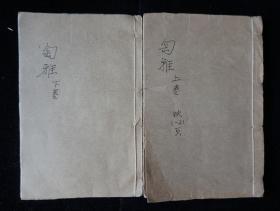mi012帶有瓷器彩圖的古陶瓷研究的重要史料《匋雅》存上卷的下冊,下卷存28頁1冊,民國白紙石印