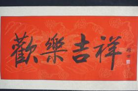 kw85i07 文化部特約為薩馬蘭奇書寫作品,著名裝幀設計家、書法家、藝術評論家——鹿耀世 書法作品《歡樂吉祥》一幅,紙本托片,尺寸約87*47厘米,鈐?。郝挂烙?!