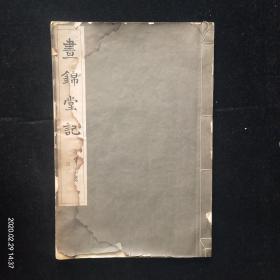 mk18和版《書錦堂記 》 1冊全,民國時期出版,珂羅版