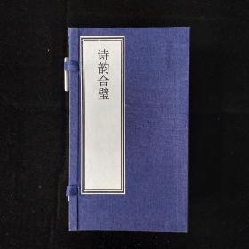 mk44詩詞韻律工具書《校補詩韻合璧》一函5冊5卷全,光緒上海淞隱閣鉛印本,二節樓本,有詩腋、詞林典腋、賦匯錄要、虛字韻藪等內容多
