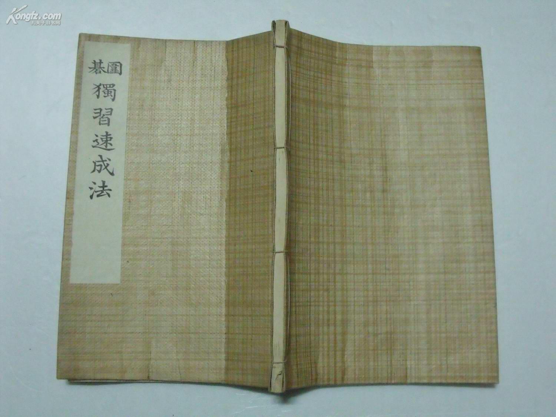 围棋独习速成法(小16开线装本) 昭和三年九月八版 正宗日文原版老围棋谱  原版现货