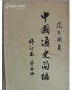 中国通史简编(修订本 第二篇)