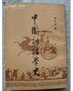 中国训诂学史