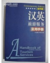 汉英旅游服务实用手册