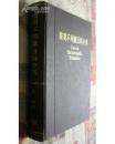 简明不列颠百科全书 1.2.3.5四本(1985年1版1印)精装