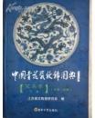 中国青花瓷纹饰图典(花鸟卷下)(全铜版纸彩印,全网最低价)【正版现货】