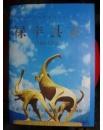 禄丰县志【1988-2000】 X2