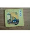 蔡文姬/龙女牧羊     中国年画精品丛书【48开铜版纸单面彩色连环画】