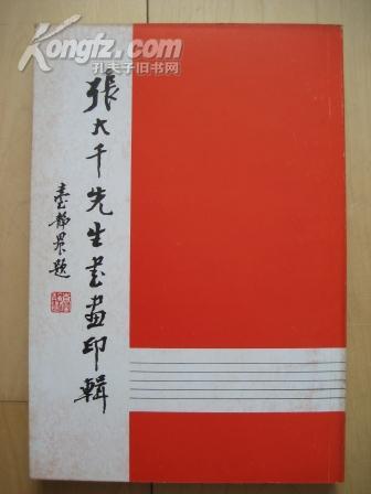 张大千先生书画印辑(1983年初版 张大千书画用印集)