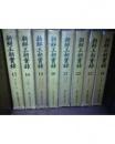 70年代爱藏版《朝鲜王朝实录(全四十九册)》(在韩)