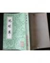 初版初印中国古典文学丛书《沈璟集》,两册全