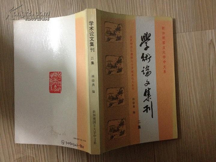 《学术论文集刊二集——庆祝柳存仁教授七十岁诞辰论文专刊》