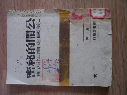 公開的秘密   美國走向法西斯 【民國36年十一月香港初版】