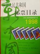 1998年中华人民共和国邮票目录