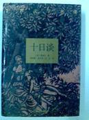 译林世界文学名著精装典藏本《十日谈》