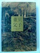 译林世界文学名著精装典藏本《董贝父子》