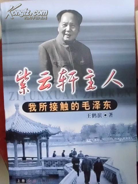 紫云轩主人(上、下册)