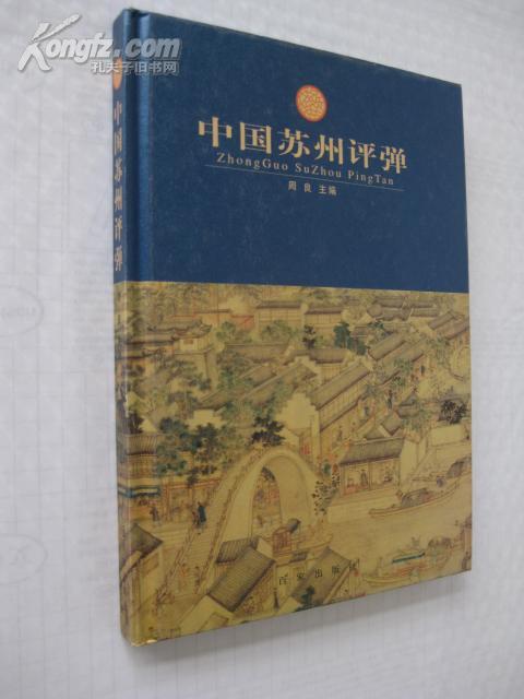 中国苏州评弹(精)【16开硬精装,全新,1版1印仅2000册!无章无字非馆藏。】