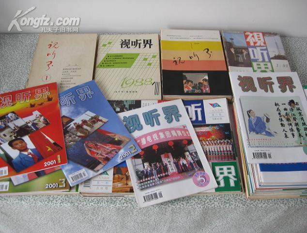 《视听界》杂志【自1986年创刊号起至2004年第2期(总第1—112期),计19年共112期。干净、整洁,一期不少!】