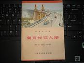 南京长江大桥(报告文学集)