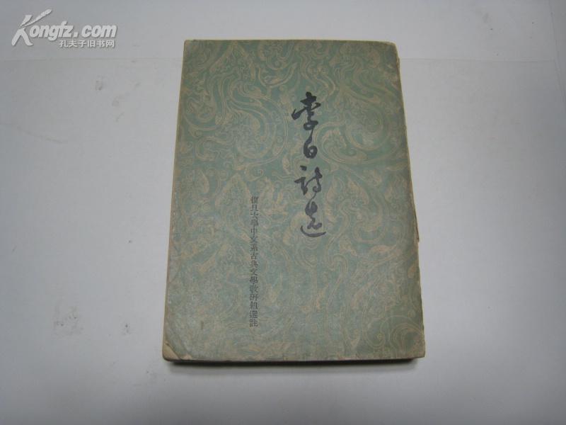 1678  李白诗选