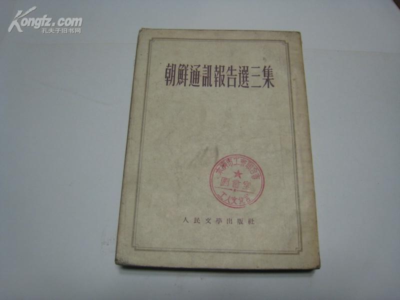 1867 朝鲜通讯报告选三集