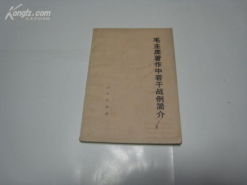 2013 毛泽东著作中若干战例简介