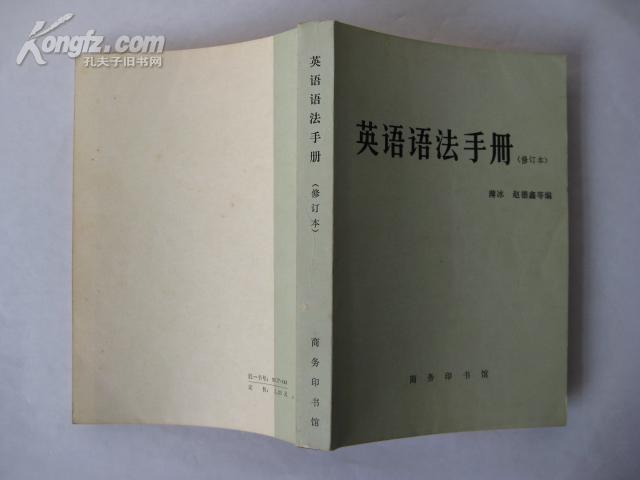 英语语法手册(修订本)【32开自然旧。无阅读痕迹!】