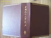 中国现代文学辞典  精装一版一印本