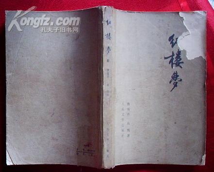 红楼梦(四)1974年北京