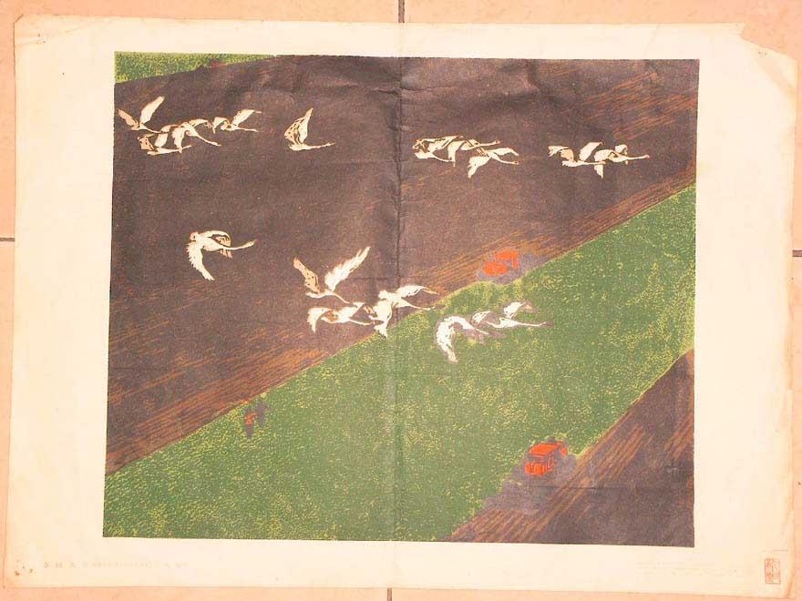 4开套色木刻画《春回大地》