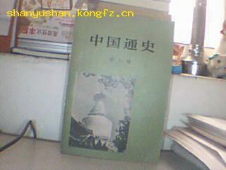 中国通史 图 62B
