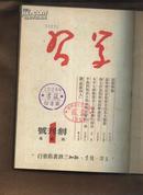 学习1949年创刊号 第一卷1-6期(馆藏合订精装)