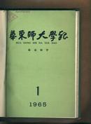 华东师大学报 社会科学1965年第1-2期(馆藏合订精装)