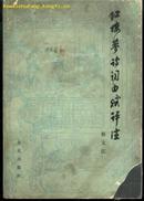 红楼梦诗词曲赋评注(79年1版1印)