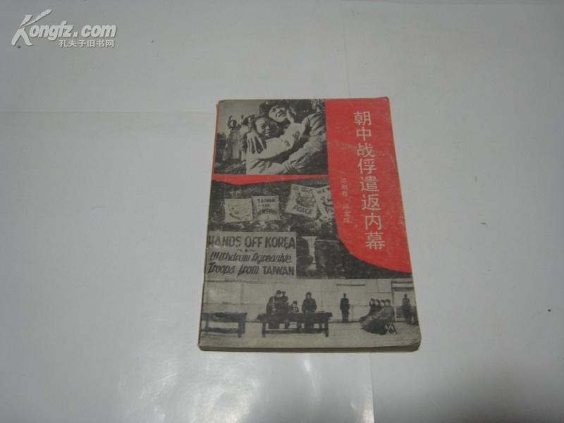 2582 朝中战俘遣反内幕