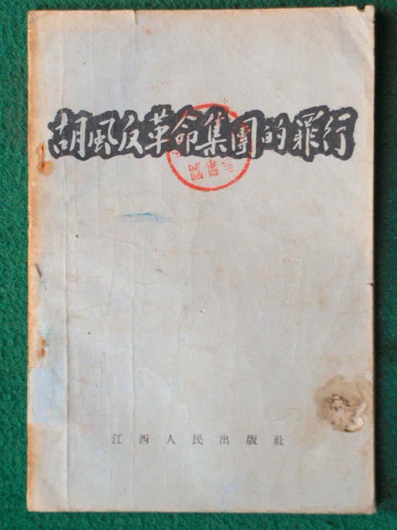 胡凤反革命集团的罪行