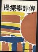 杨振宁评传(印1000本)(后有照片33幅)