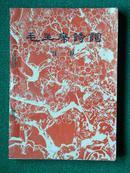 文革红宝书—梅花封面《毛主席诗词注释》
