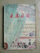 大寨赞歌(文革书籍)