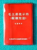 文革精装64开红宝书《毛主席批示的《安钢宪法》》稀品!