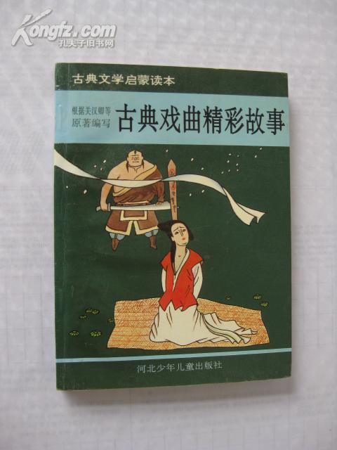 古典戏曲精彩故事(根据关汉卿等原著编写)